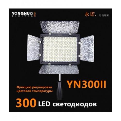 Светодиодный осветитель YongNuo YN-300 II